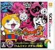 【特典】3DS 妖怪ウォッチ3 テンプラ[レベルファイブ]【送料無料】《発売済・在庫品》