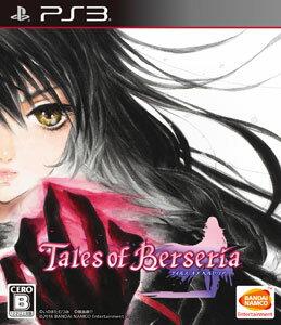【特典】PS3 テイルズ オブ ベルセリア[バンダイナムコ]《08月予約》