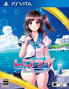 【特典】PS Vita レコラヴ Blue Ocean[角川ゲームス]《08月予約》