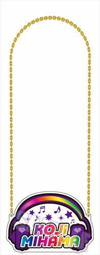 KING OF PRISM by PrettyRhythm アクリルチャームネックレス 神浜コウジ[エイベックス]《取り寄せ※暫定》