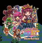 CD みんなでまもって騎士〜姫のトキメキらぷそでぃ〜サウンドトラック Vol.2[SweepRecord]《取り寄せ※暫定》