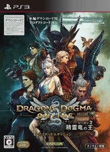 【特典】PS3 ドラゴンズドグマ オンライン シーズン2 リミテッドエディション[カプコン]《…