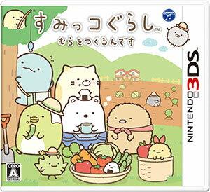 3DS すみっコぐらし むらをつくるんです[日本コロムビア]【送料無料】《07月予約》