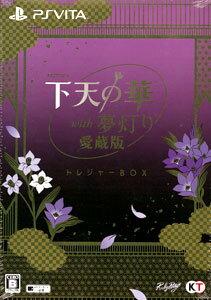 【特典】PS Vita 下天の華 with 夢灯り 愛蔵版 トレジャーBOX[コーエーテクモゲ…
