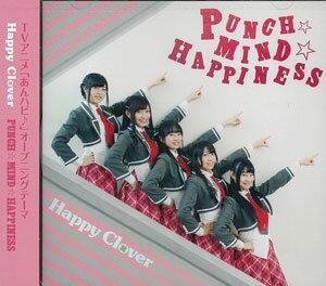 CD TVアニメ『あんハピ♪』OPテーマ 「PUNCH☆MIND☆HAPPINESS」 DVD付通常盤 / Happy Clover[エイベックス]《取り寄せ※暫定》