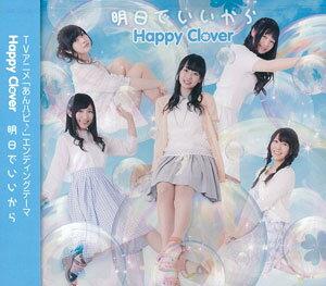CD TVアニメ『あんハピ♪』EDテーマ 「明日でいいから」 DVD付通常盤 / Happy Clover[エイベックス]《取り寄せ※暫定》