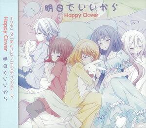 CD TVアニメ『あんハピ♪』EDテーマ 「明日でいいから」 通常盤 / Happy Clover[エイベックス]《取り寄せ※暫定》