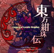 PCソフト 東方紺珠伝 〜 Legacy of Lunatic Kingdom.[上海アリス幻樂団]《発売済・在庫品》