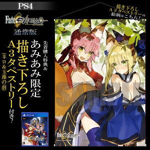 【あみあみ限定特典】【特典】PS4 Fate/EXTELLA 通常版[マーベラス]《11月予約…