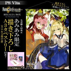 【あみあみ限定特典】【特典】PS Vita Fate/EXTELLA REGALIA BOX …
