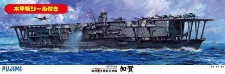 1/350 艦船シリーズSPOT 日本海軍航空母艦 加賀 木甲板シール付き[フジミ模型]【送料無料】《取り寄せ※暫定》