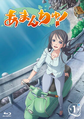 BD あまんちゅ! 第1巻 (Blu-ray Disc)[松竹]《取り寄せ※暫定》