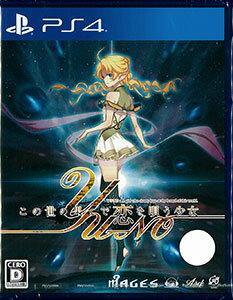 PS4 この世の果てで恋を唄う少女YU-NO 通常版[5pb.]《03月予約》