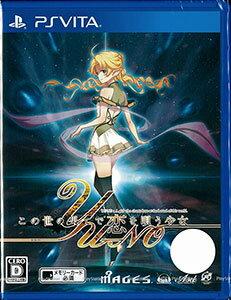 PS Vita この世の果てで恋を唄う少女YU-NO 通常版[5pb.]《03月予約》