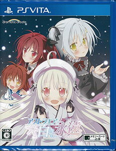PS Vita アストラエアの白き永遠-White Eternity-[dramatic cr…