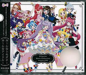 CD プリパラ ミュージックコレクション season.2 DX DVD付[エイベックス]《取り寄せ※暫定》