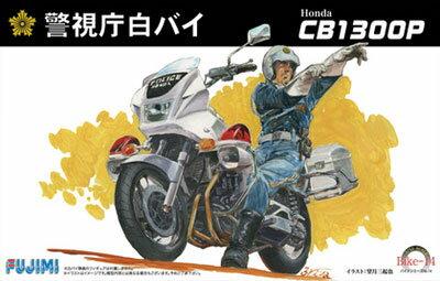 車・バイク, バイク 112 No.14 Honda CB1300P