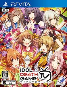 PS Vita アイドルデスゲームTV[D3パブリッシャー]《10月予約》