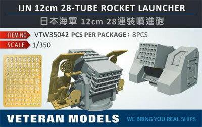 1/350 日本海軍 12cm 28連装噴進砲 8個入り(再販)[ベテランモデル]《11月予約》