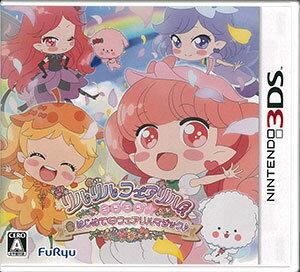 3DS リルリルフェアリル キラキラ☆はじめてのフェアリルマジック♪[フリュー]【送料無料】《…