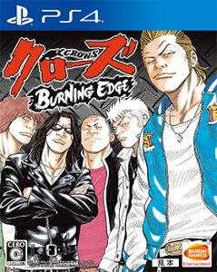 【特典】PS4 クローズ BURNING EDGE[バンダイナムコ]《10月予約》