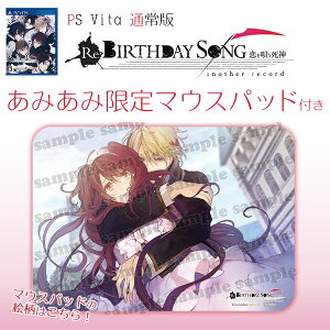【あみあみ限定特典】PS Vita Re:BIRTHDAY SONG0恋を唄う死神0anoth…