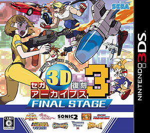 3DS セガ3D復刻アーカイブス3 FINAL STAGE[セガゲームス]【送料無料】《12月…