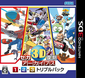 3DS セガ3D復刻アーカイブス1・2・3 トリプルパック[セガゲームス]【送料無料】《12月…