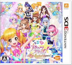【特典】3DS アイカツスターズ!Myスペシャルアピール[バンダイナムコ]【送料無料】《11月…
