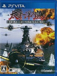PS Vita 太平洋の嵐0皇国の興廃ここにあり、1942戦艦大和反攻の號砲0[システムソフト…