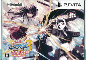 【特典】PS Vita 萌え萌え2次大戦(略) 3 プレミアムエディション[システムソフト・ア…