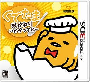 3DS ぐでたま おかわりいかがっすかー[イマジニア]《12月予約》