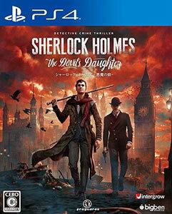 PS4 シャーロック・ホームズ -悪魔の娘-[インターグロー]《12月予約》