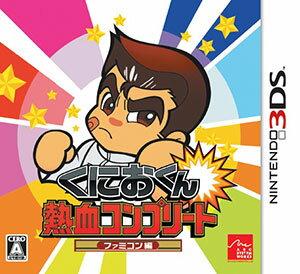 【特典】3DS くにおくん 熱血コンプリート ファミコン編[アークシステムワークス]【送料無料…