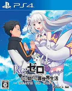 【特典】PS4 Re:ゼロから始める異世界生活-DEATH OR KISS- 通常版[5pb.…
