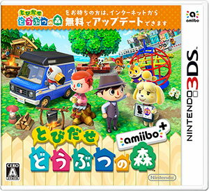 3DS とびだせ どうぶつの森 amiibo+[任天堂]【送料無料】《11月予約》