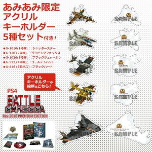 【あみあみ限定特典】PS4 バトルガレッガ Rev.2016 PREMIUM EDITION[…