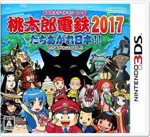 3DS 桃太郎電鉄2017 たちあがれ日本!![任天堂]【送料無料】《12月予約》