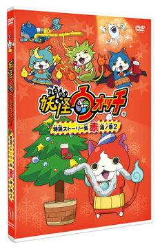 DVD 妖怪ウォッチ 特選ストーリー集 赤猫ノ巻2[KADOKAWA]《取り寄せ※暫定》