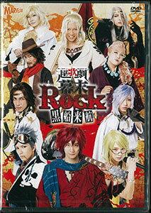 DVD 超歌劇『幕末Rock』黒船来航[NBC]《取り寄せ※暫定》
