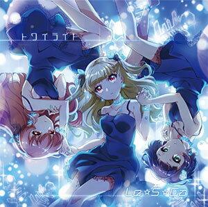 CD Le☆S☆Ca?(吉井彩実、藤田茜、植田ひかる) / トワイライト 通常盤[ビクターエンタテインメント]《取り寄せ※暫定》