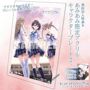 【あみあみ限定特典】【特典】PS Vita BLUE REFLECTION 幻に舞う少女の剣 …