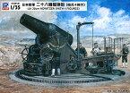 1/35 日本陸軍 二十八糎榴弾砲 プラモデル(再販)[ピットロード]《取り寄せ※暫定》