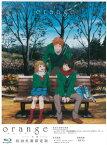 BD アニメーション映画 『orange -未来-』 初回生産限定版 (Blu-ray Disc)[東宝]《取り寄せ※暫定》
