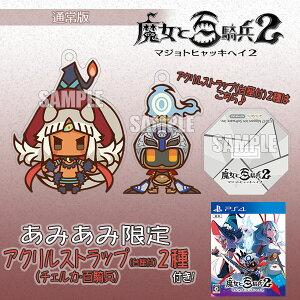 【あみあみ限定特典】PS4 魔女と百騎兵2 通常版[日本一ソフトウェア]《02月予約》