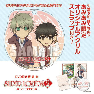 【あみあみ限定特典】DVD SUPER LOVERS 2 DVD限定版 第1巻([AmiAmi Exclusive Bonus] DVD SUPER LOVERS 2 DVD Limited Edition Vol.1(Pre-order))