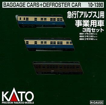 10-1390 急行「アルプス」用事業用車 3両セット[KATO]《取り寄せ※暫定》