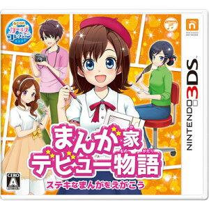 3DS まんが家デビュー物語 ステキなまんがをえがこう[日本コロムビア]【送料無料】《03月予…