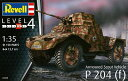 1/35 ドイツ P204(f) 装甲車 プラモデル[ドイツレベル]《取り寄せ※暫定》
