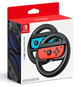 Nintendo Switch Joy-Conハンドル 2個セット[任天堂]